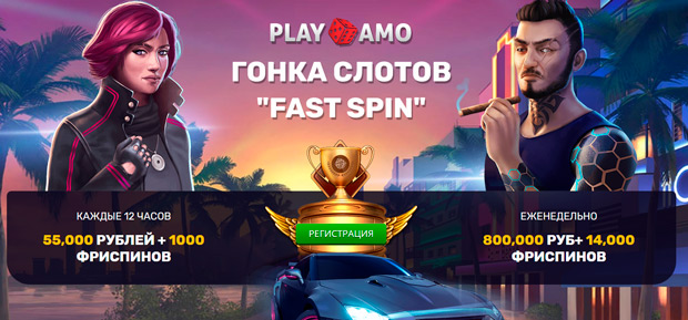 fastspin